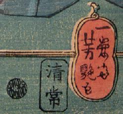 Original Japanese Woodblock Diptych - Yoshitsuya Koko - Daimyo Gathering -1843 - Signature in Red Tashidama Cartouche