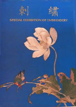 Special Exhibition of Embroidery Nat'l Palace Museum Book