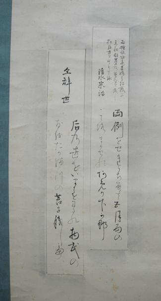 Old Japanese Musha-e (Warrior) Scroll - 5 Samurai- Hand-Drawn - View of the Inscription
