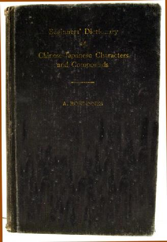 Rare Hardback Book Entitled: Beginner's Dictionary of Chinese-Japanese Characters and Compounds - 1950
