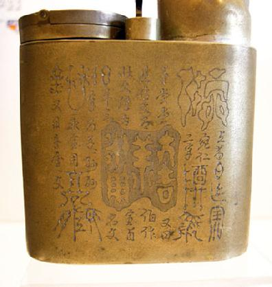 Antique Chinese Etched Brass Pipe - Reverse Closeup View