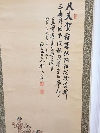Antique Japanese Hanging Scroll 'Walking Dead Throwing Beans' -Meiji 39, Dec. 06, 1907 - View of Inscription