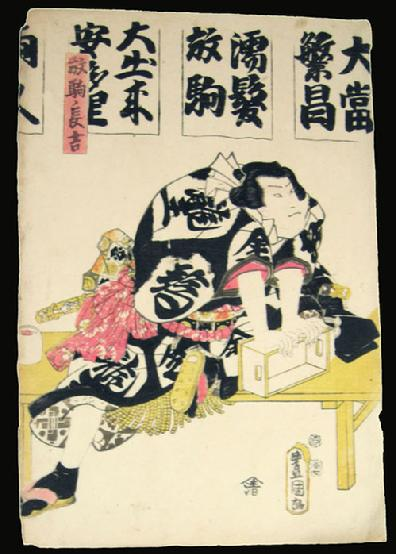 Antique Japanese Woodblock Print Diptych -1854- Toyokuni III /Utagawa Kunisada - SUMO - Left Panel