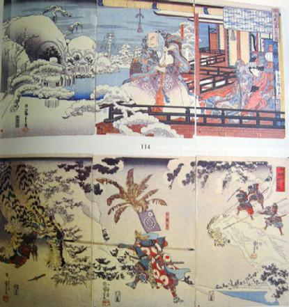 Sotheby Auction Catalogue - Japanese Prints, Illustrated Books and Paintings- Dec. 13, 1993 - Sample Page