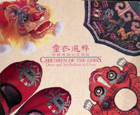 Softcover Book entitled 'Children of the Gods' Dress and Symbolism in China